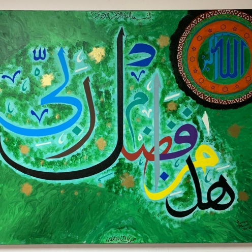 IMRAN MANZOOR, TITLE- ALLAH IS GREAT, SIZE- 100/80CM, PRICE- 5000 AED